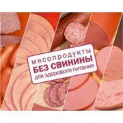 Халяльная сертифицированная колбаса фото