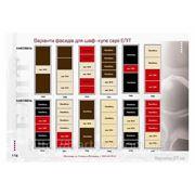 Варианты фасадов для шкафов купе в Житомире. Услуги по изготовлению шкафов купе