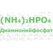 Диаммонийфосфат пищевой ТУ 2148-673-00209438-02 фото