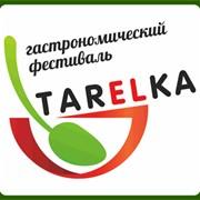 Гастрономический фестиваль Tarelka фото
