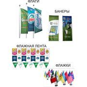 Флаги Молдовы Флаги государственные и корпоративные фото