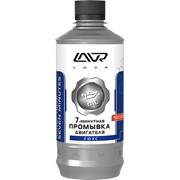 Промывка двигателя LAVR 7-ми минутная