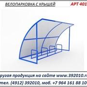 Велопарковка производство продажа Рязань.Арт.40104 фото
