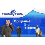 Интернет-услуги IP телефонии NEOTEL фото