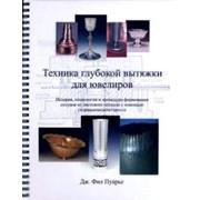 Книга Техника глубокой вытяжки для ювелиров. фото