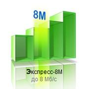 Интернет тариф Экспресс-8M фото
