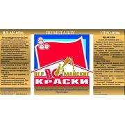 Краски грунтовочные ВД-АК-0506 фото