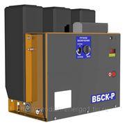 Вакуумный выключатель ВБСК-Р-10-20/630А - 1600АУ3 фото