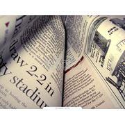 Разработка дизайна рекламного блока для размещения в прессе фото