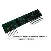 Драйверы IGBT, MOSFET транзисторов типа VLA500-01 Mitsubichi - МД1120П-А. фото