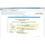 Сдача налоговой и статистической отчетности посредством интернет-связи фото