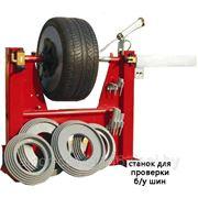Станок для проверки шин
