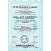 Аудиторы русского регистра, независимого органа по сертификации систем менеджмента, продукции и персонала