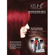 Окрашивание волос от KEUNE фото