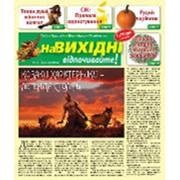 "Газета ""На Вихідні"" оптом и в розницу, Тернополь и область фото"