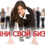 Предложение для реализации вашей продукции и услуг фото