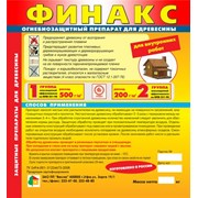 "Огнебиозащитный препарат(антипирен) ""Финакс"" 60 кг(бидон) фото"