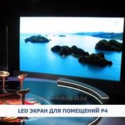 Led экран дисплей для помещений P4 фото