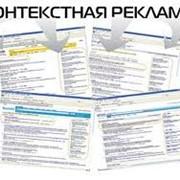 Контекстная реклама в поисковых системах фото