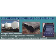 Материалы антикоррозионные строительные фото