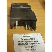 Разъем ВАЗ универсальный (RUS 83, ЕВРО-3) (Калуга) фото