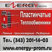 Пластинчатые теплообменники каталог изд.2-ое водонагреватель с теплообменниками