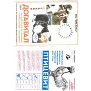 Подкормка для животных(птиц,рыб,собак,кошек) фото