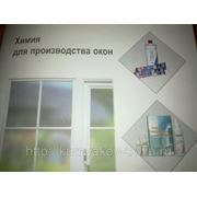 Химия для производства окон. наборы по уходу за окнами фото