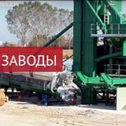 Асфальтобетонные заводы фото