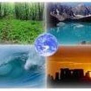 Нормирование воздействий на окружающую среду фото