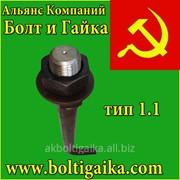 Болт фундаментный изогнутый тип 1.1 М24х900 (шпилька 1.) Сталь 45. ГОСТ 24379.1-80 (масса шпильки 3.44 кг)