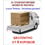 УСЛУГА - РЕГИОНЫ - БЕСПЛАТНАЯ ДОСТАВКА фото
