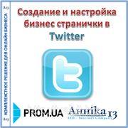 Создание и настройка аккаунта в Twitter для сайта на prom.ua