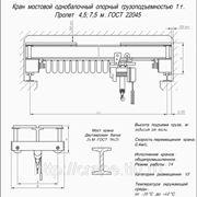 Кран-балка однобалочная опорная грузоподъемностью 1т., пролет 7.5м, т.: (863) 207-27-26 фото
