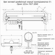 Кран мостовой (кран-балка) опорный грузоподъемностью 5т., пролет 22.5м, т.: (863) 207-27-26 фото