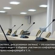 Конференцсистемы фото