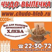 Хлебопекарные смеси для домашней хлебопечки фото