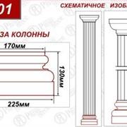 База колонны БЗ 01, размер 170х225, высота базы = 130мм, посадочное место для колонны = 170 мм фото