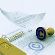 Регистрация знаков (r, тм), изобретений, полезных моделей, промышленных образцов фото