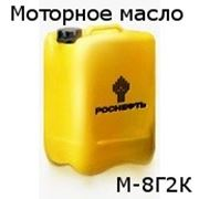 Моторное масло М-8Г2К фото