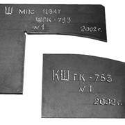 Шаблон ШГК-753 (ШГК-1) на профиль губки контактора МК-753 фото