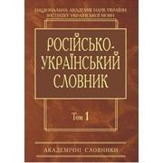 Російсько-український словник: У 4-х т. — Т. 3. П-Р фото