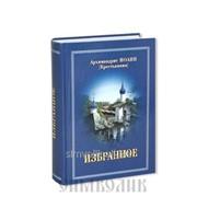 Книга Избранное Архимандрит Иоанн, Крестьянкин фото