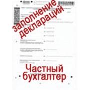 Главный бухгалтер - удаленный доступ бухгалтерского обслуживания. фото