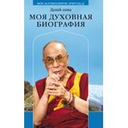 Моя духовная биография. Далай Лама фото