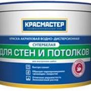 Краска для стен и потолков КРАСМАСТЕР супербелая фото