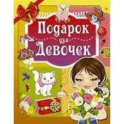 Книга. Энциклопедия. Подарок для девочек фото
