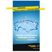 Система денежных переводов Western Union фото