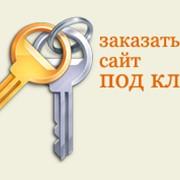 Создание сайтов под ключ в Киеве