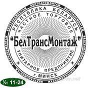 Клише Печати № 11-24 фото